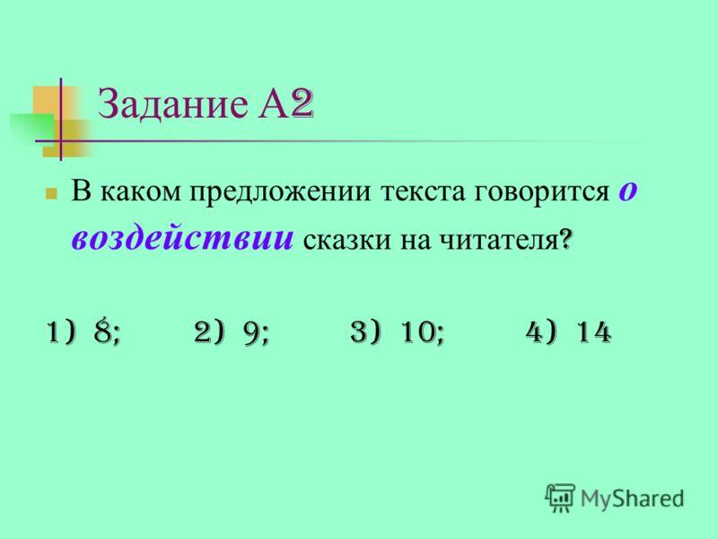 Задание А 2 В каком предложении текста говорится о воздействии сказки на читателя ? 1) 8; 2) 9; 3) 10; 4) 14