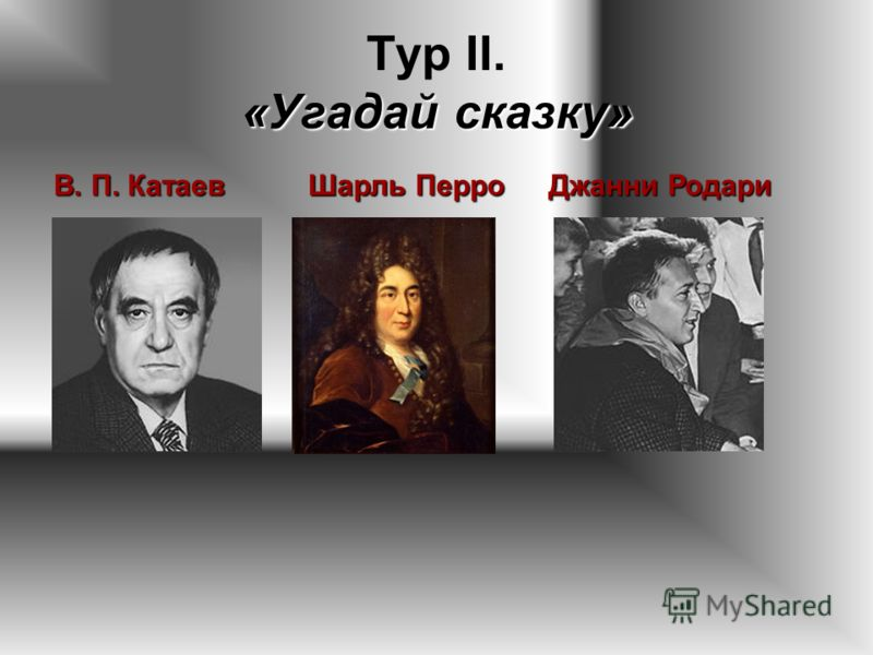 «Угадай сказку» Тур ІІ. «Угадай сказку» Шарль Перро В. П. Катаев Джанни Родари