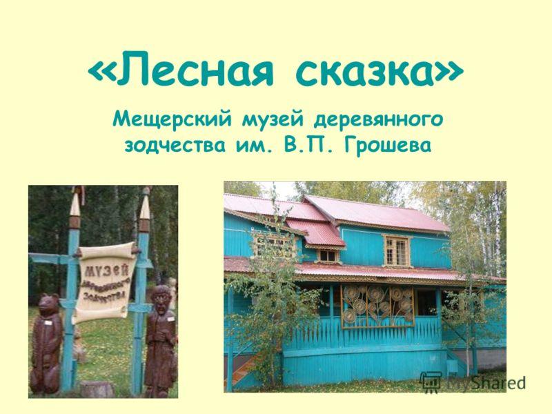 «Лесная сказка» Мещерский музей деревянного зодчества им. В.П. Грошева