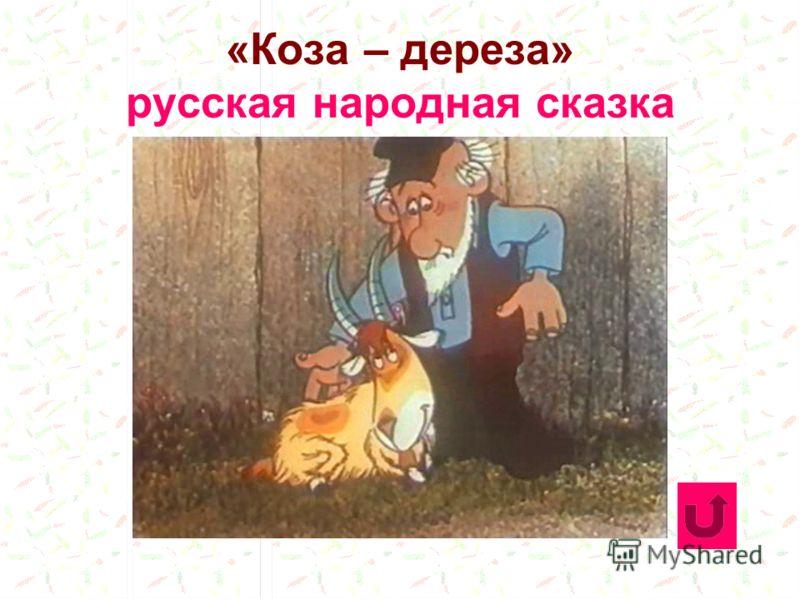 «Коза – дереза» русская народная сказка
