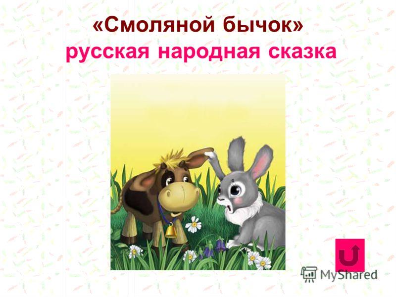 «Смоляной бычок» русская народная сказка