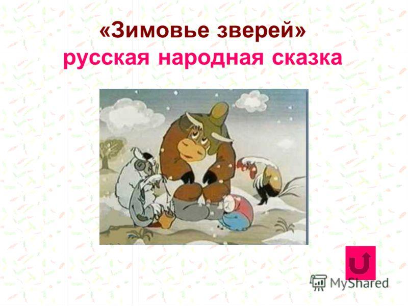 «Зимовье зверей» русская народная сказка