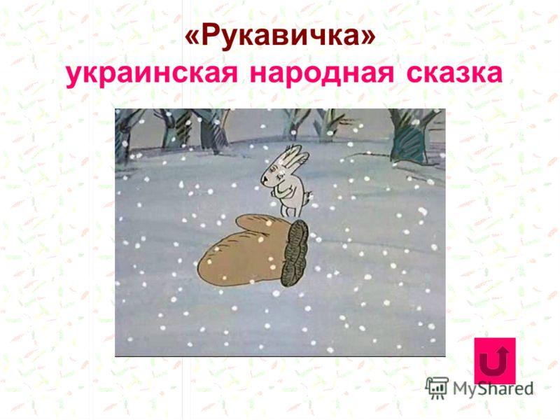 «Рукавичка» украинская народная сказка