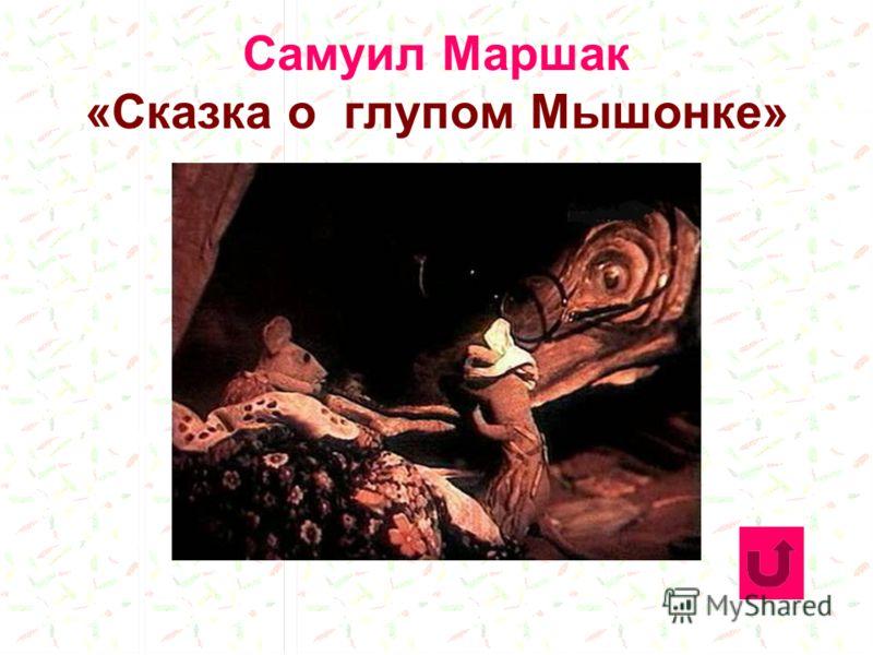 Самуил Маршак «Сказка о глупом Мышонке»