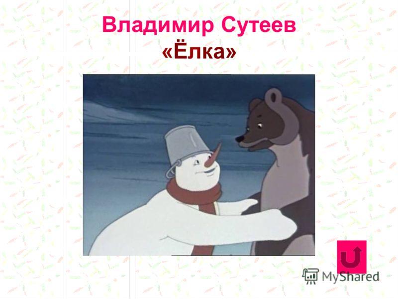 Владимир Сутеев «Ёлка»