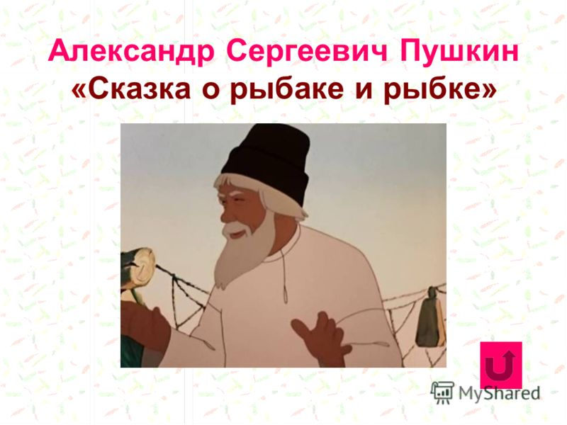 Александр Сергеевич Пушкин «Сказка о рыбаке и рыбке»