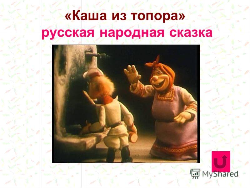 «Каша из топора» русская народная сказка