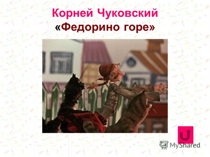 Корней Чуковский «Федорино горе»