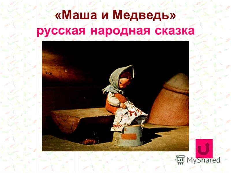 «Маша и Медведь» русская народная сказка