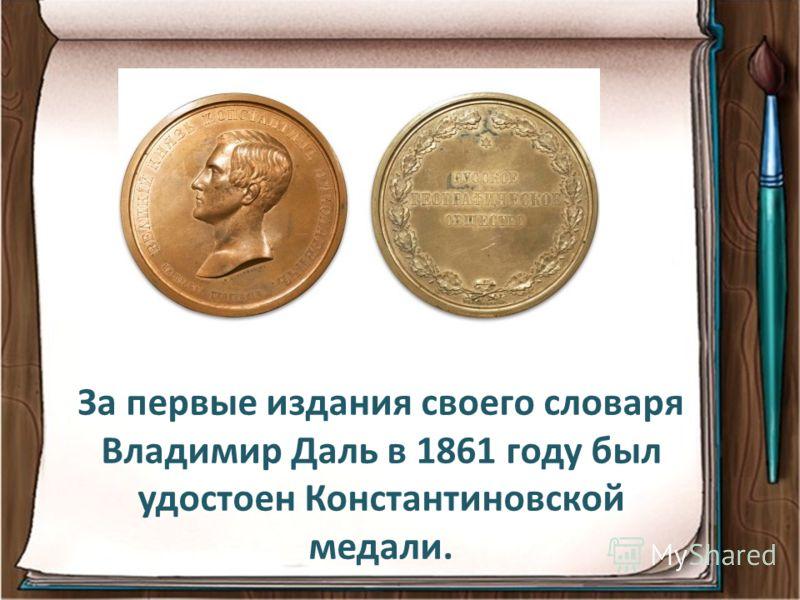 За первые издания своего словаря Владимир Даль в 1861 году был удостоен Константиновской медали.
