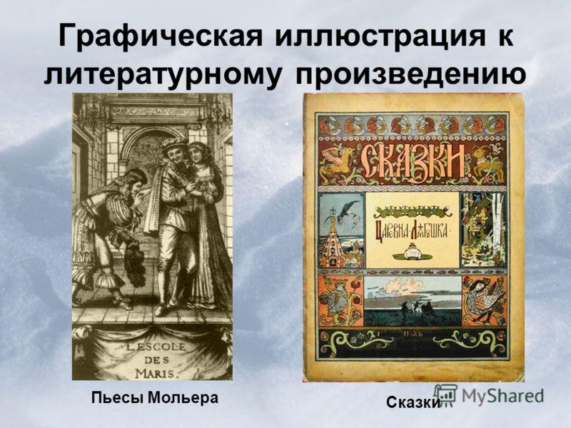 Графическая иллюстрация к литературному произведению Пьесы Мольера Сказки