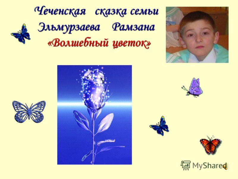 Чеченская сказка семьи Эльмурзаева Рамзана «Волшебный цветок»