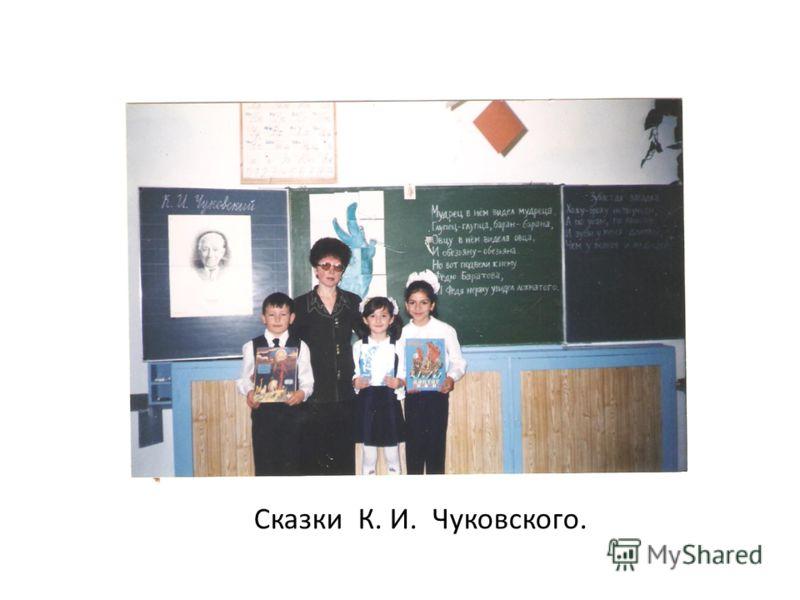 Сказки К. И. Чуковского.