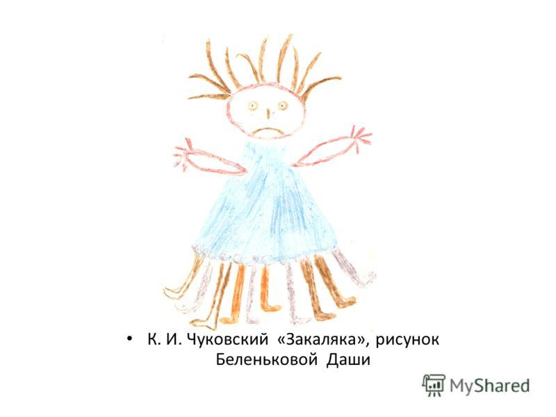 К. И. Чуковский «Закаляка», рисунок Беленьковой Даши