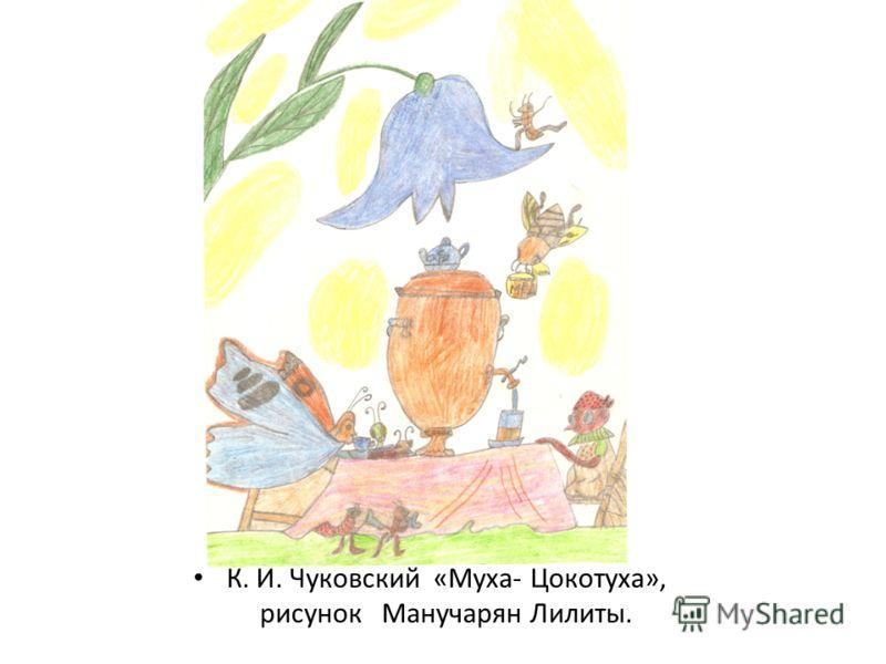К. И. Чуковский «Муха- Цокотуха», рисунок Манучарян Лилиты.