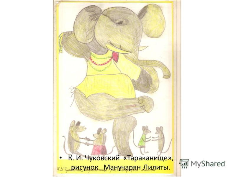 К. И. Чуковский «Тараканище», рисунок Манучарян Лилиты.