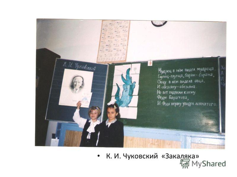 К. И. Чуковский «Закаляка»