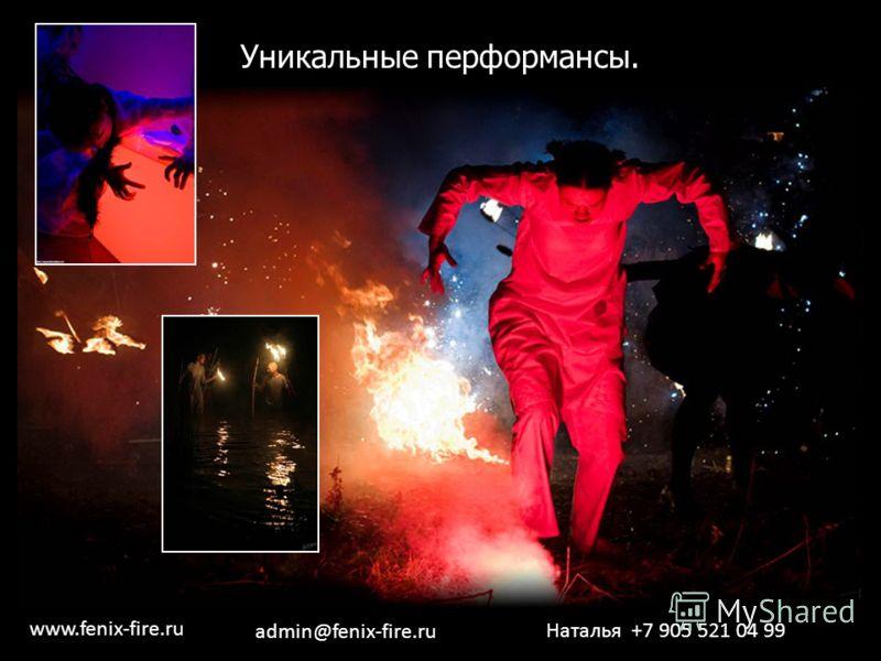 Уникальные перформансы. Наталья +7 905 521 04 99 www.fenix-fire.ru admin@fenix-fire.ru