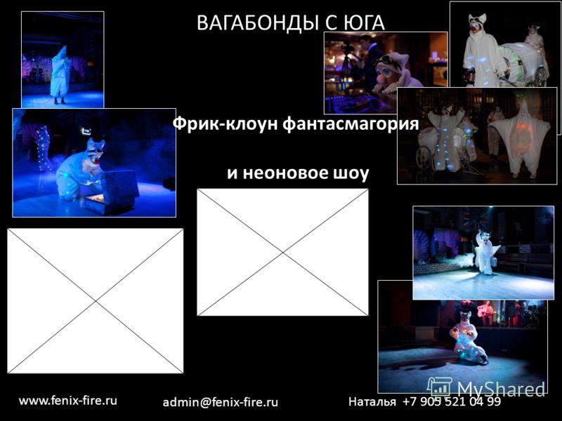 ВАГАБОНДЫ С ЮГА шоу! Фрик-клоун фантасмагория и неоновое шоу ВИДЕО Наталья +7 905 521 04 99 www.fenix-fire.ru admin@fenix-fire.ru