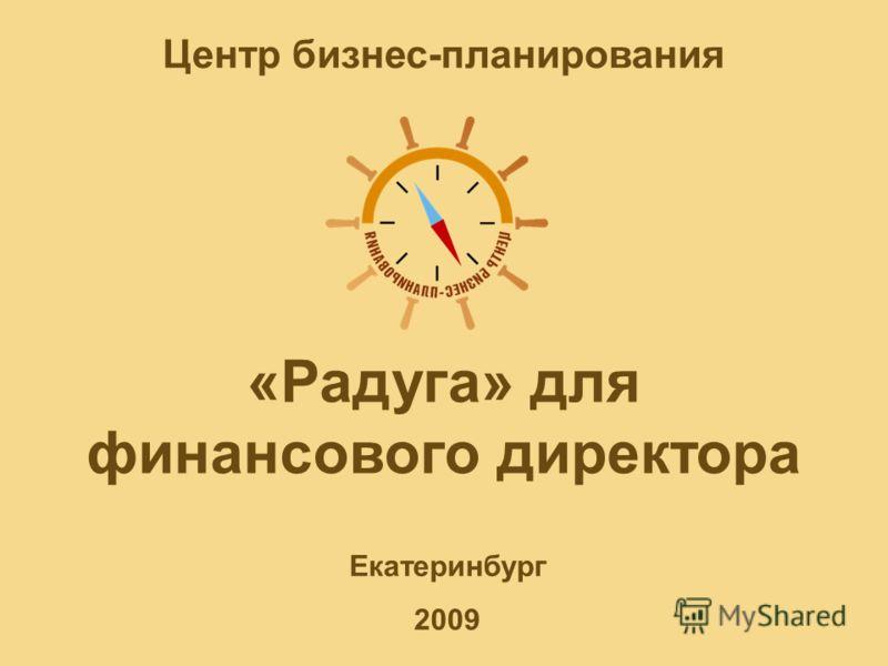 «Радуга» для финансового директора Екатеринбург 2009 Центр бизнес-планирования