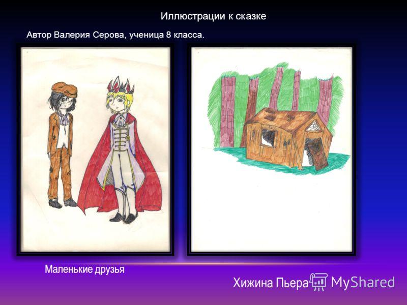 Иллюстрации к сказке Автор Валерия Серова, ученица 8 класса. Маленькие друзья Хижина Пьера
