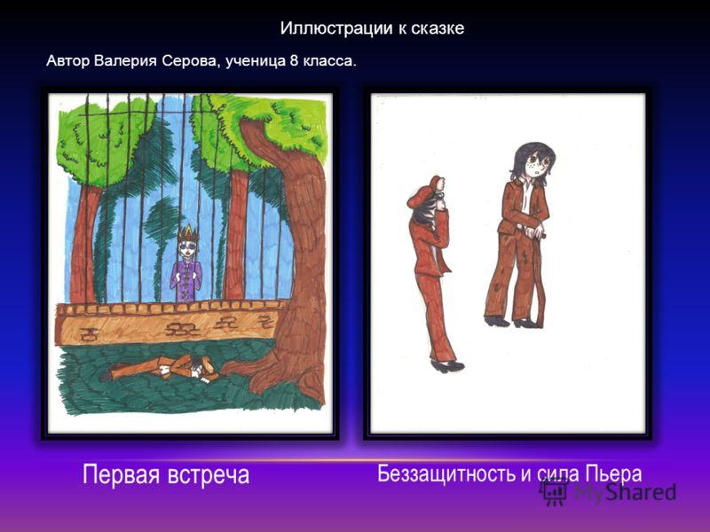 Иллюстрации к сказке Автор Валерия Серова, ученица 8 класса. Первая встреча Беззащитность и сила Пьера
