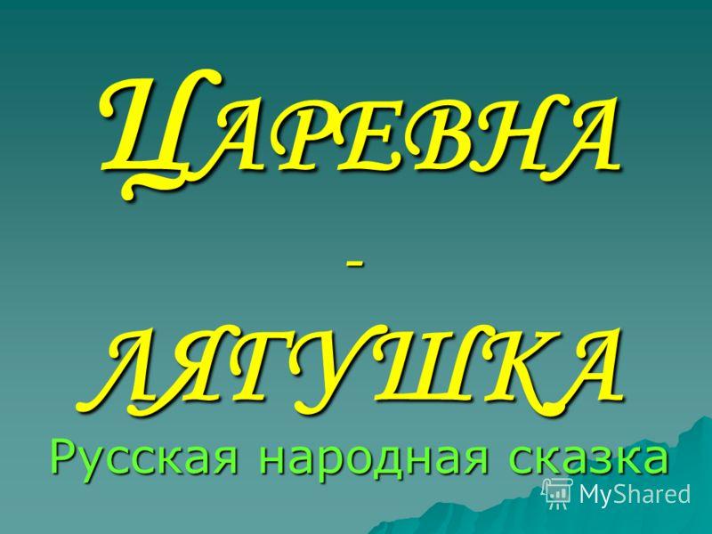 Ц АРЕВНА - ЛЯГУШКА Русская народная сказка
