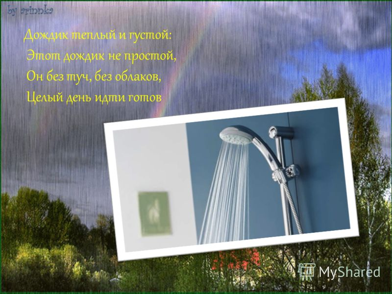 Дождик теплый и густой: Этот дождик не простой, Он без туч, без облаков, Целый день идти готов