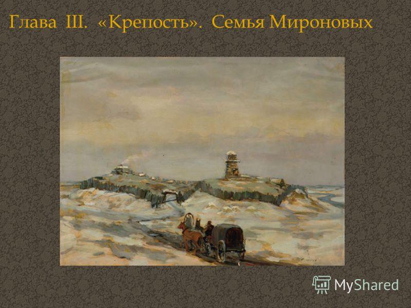 Глава III. « Крепость». Семья Мироновых.