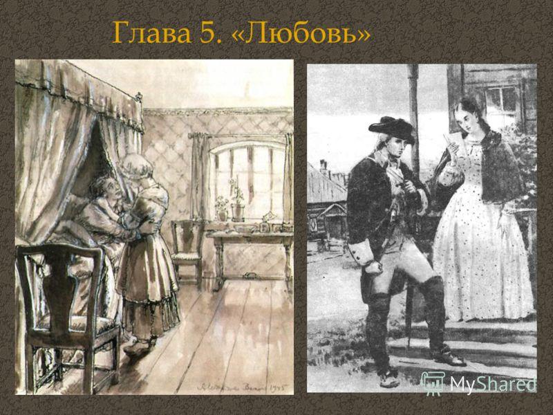 Глава 5. «Любовь»
