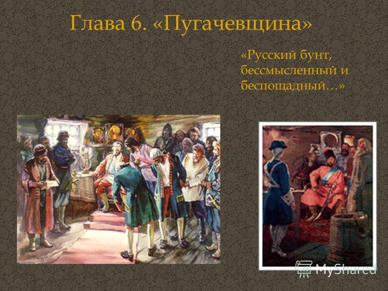 Глава 6. «Пугачевщина» «Русский бунт, бессмысленный и беспощадный…»