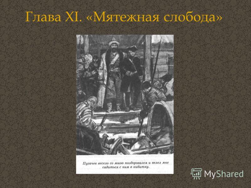 Глава XI. «Мятежная слобода»