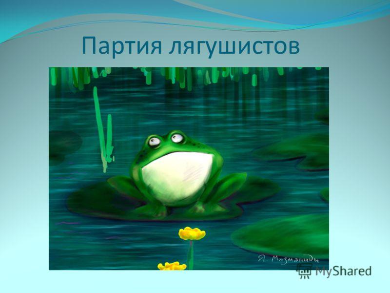 Партия лягушистов