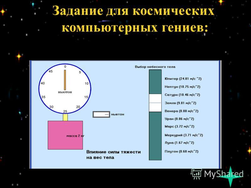 Задание для космических компьютерных гениев: