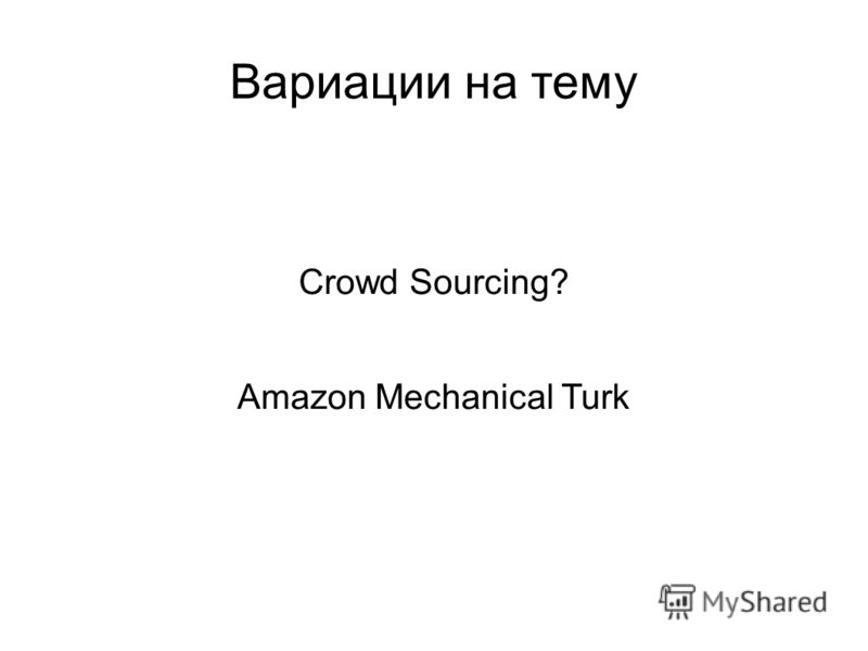 Вариации на тему Crowd Sourcing? Amazon Mechanical Turk