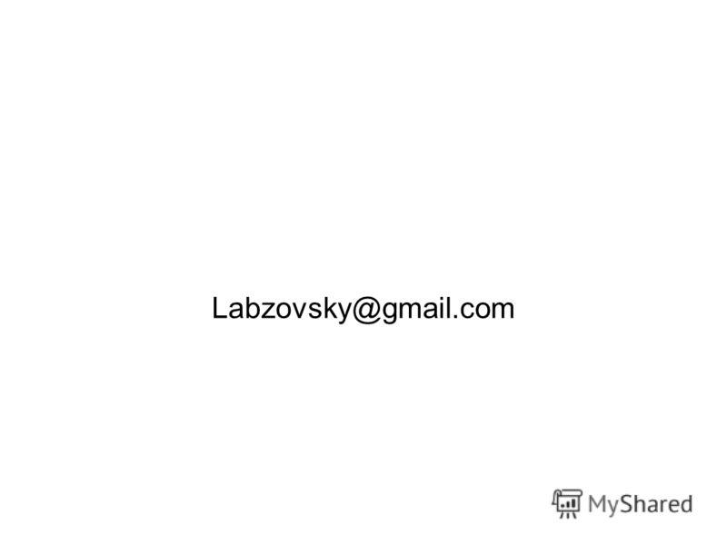 Labzovsky@gmail.com