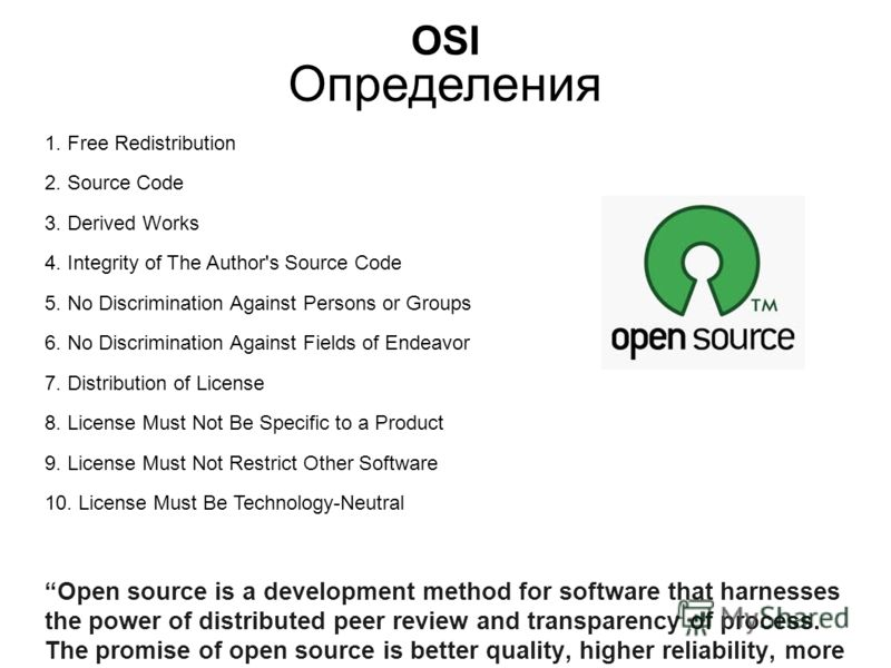 Определения OSI 1. Free Redistribution 2. Source Code 3. Derived Works 4. Integrity of The Author's Source Code 5. No Discrimination Against Persons or Groups 6. No Discrimination Against Fields of Endeavor 7. Distribution of License 8. License Must