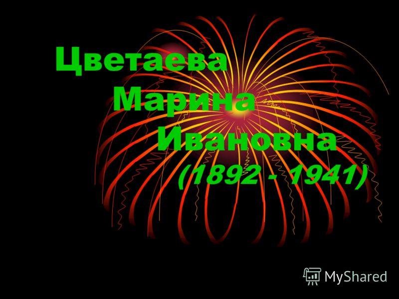 Цветаева Марина Ивановна (1892 - 1941)