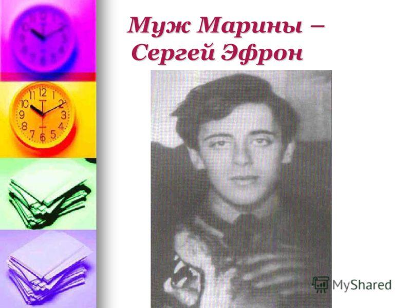 Муж Марины – Сергей Эфрон