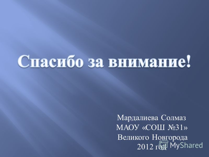 Мардалиева Солмаз МАОУ « СОШ 31» Великого Новгорода 2012 год