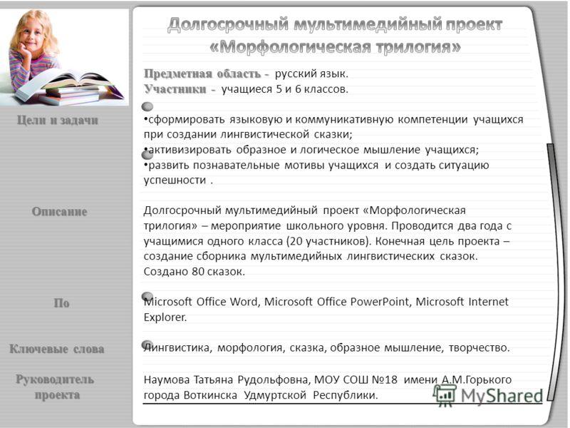 Предметная область - Предметная область - русский язык. Участники - Участники - учащиеся 5 и 6 классов. сформировать языковую и коммуникативную компетенции учащихся при создании лингвистической сказки; активизировать образное и логическое мышление уч