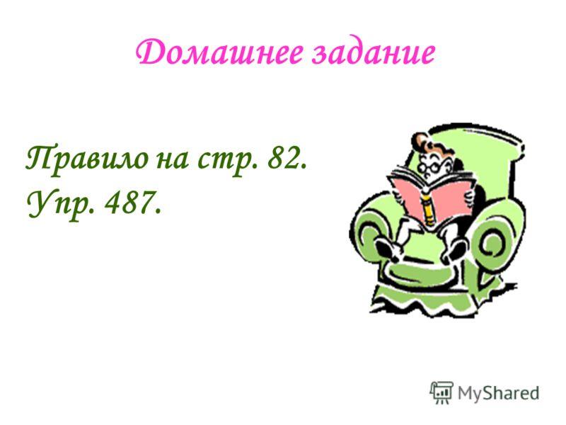 Домашнее задание Правило на стр. 82. Упр. 487.