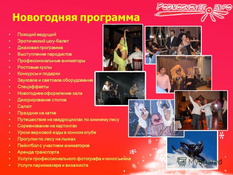 Новогодняя программа Поющий ведущий Эротический шоу-балет Джазовая программа Выступление пародистов Профессиональные аниматоры Ростовые куклы Конкурсы и подарки Звуковое и световое оборудование Спецэффекты Новогоднее оформление зала Декорирование сто