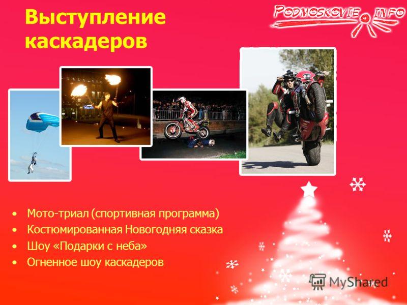 Выступление каскадеров Мото-триал (спортивная программа) Костюмированная Новогодняя сказка Шоу «Подарки с неба» Огненное шоу каскадеров