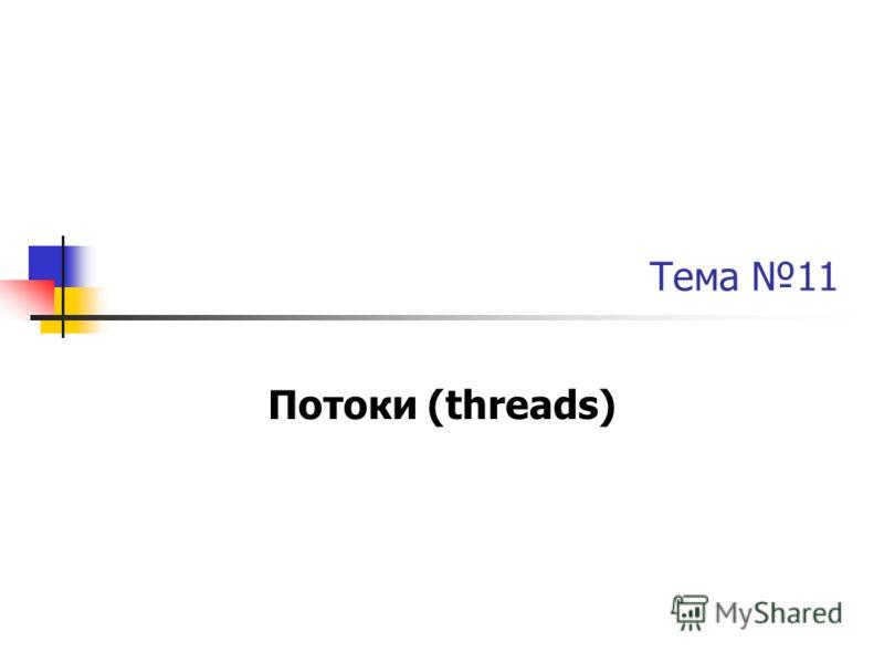 Тема 11 Потоки (threads)