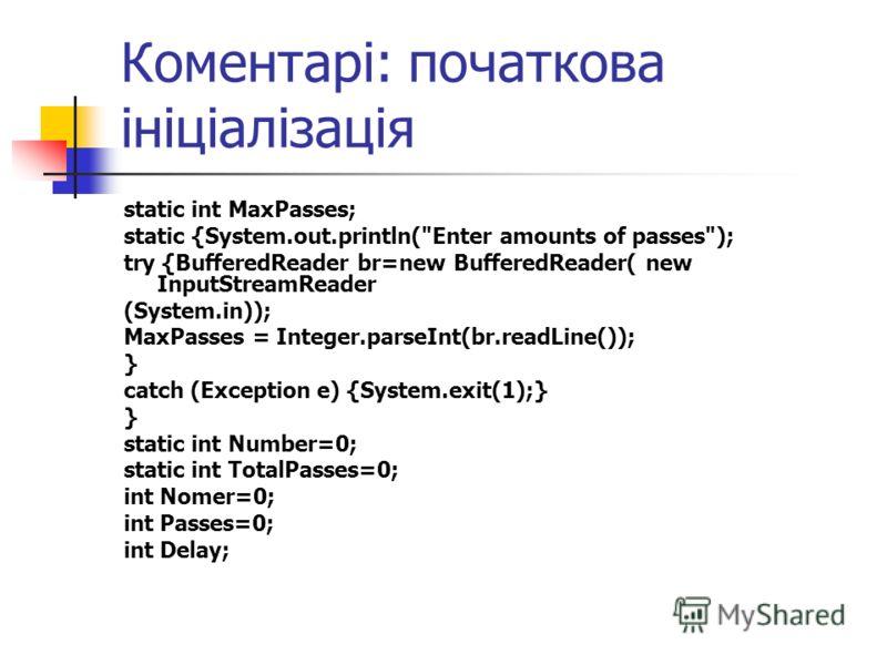 Коментарі: початкова ініціалізація static int MaxPasses; static {System.out.println(