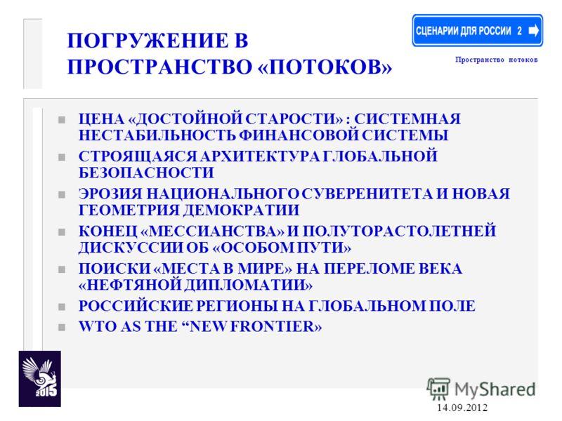 14.09.2012 ЕВРОПА - НАЗАД В БУДУЩЕЕ Движущие Силы