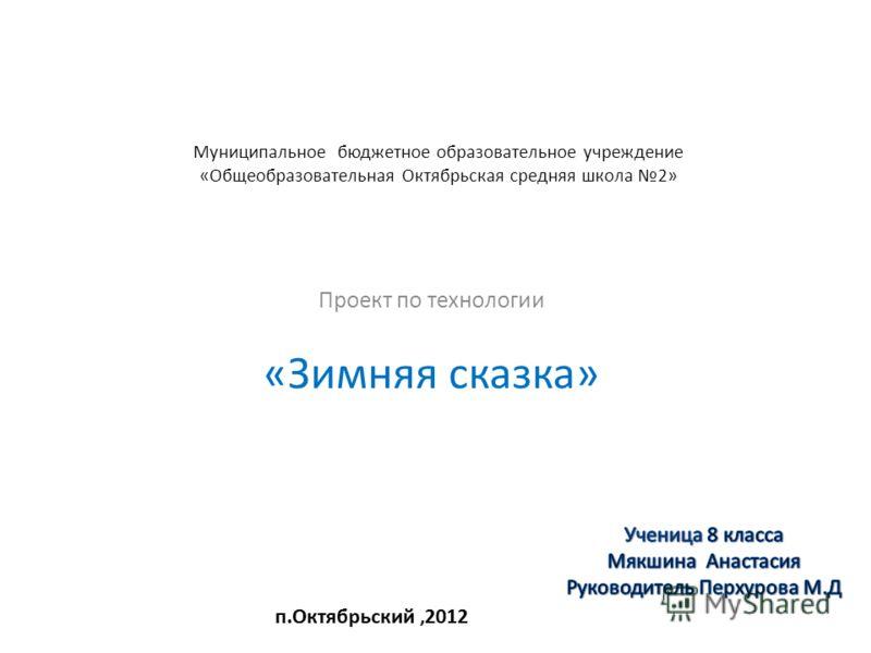Творческие проекты 2011 – 2012 год.