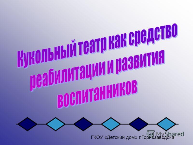 ГКОУ «Детский дом» г.Горнозаводска