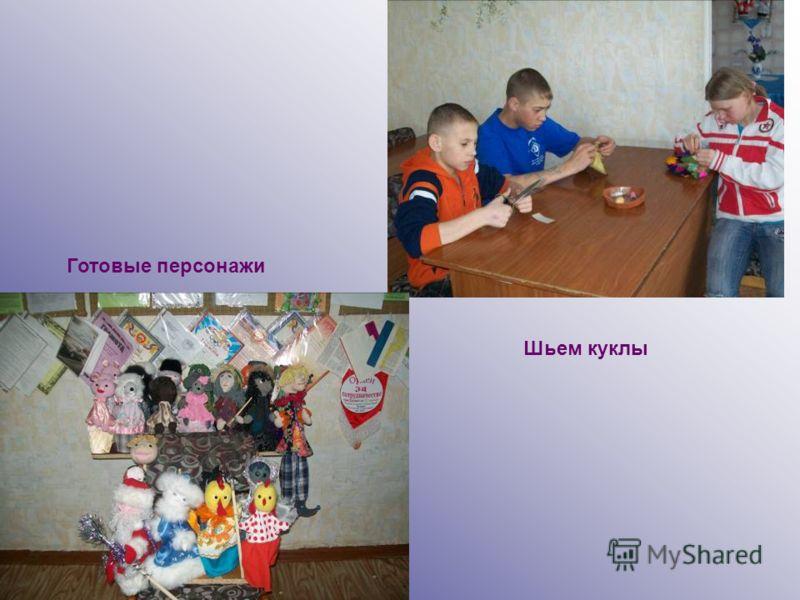 Шьем куклы Готовые персонажи